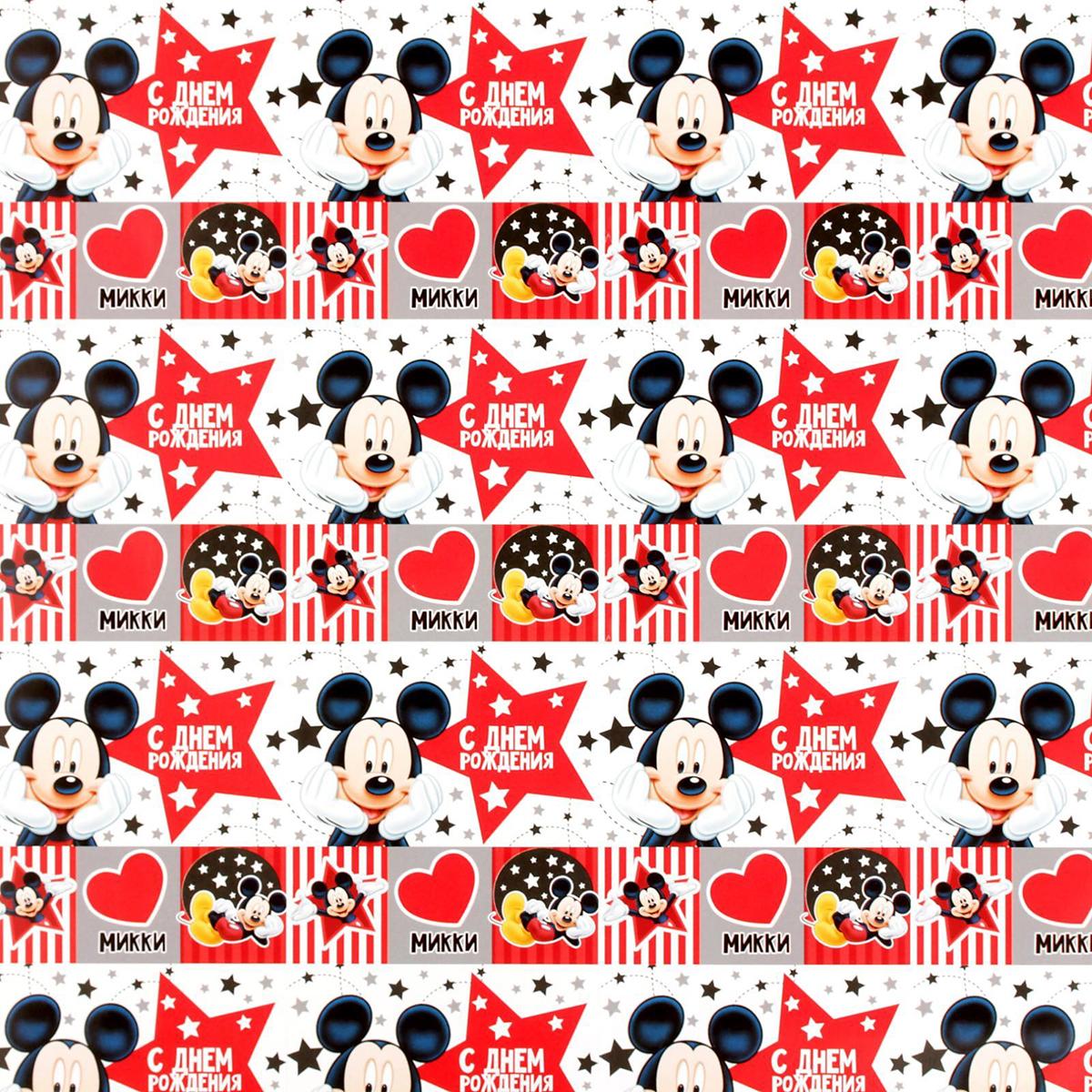 Бумага упаковочная Disney С Днем Рождения. Микки Маус, глянцевая, 70 х 100 см. 2586459 бумага упаковочная disney с днем рождения самая милая минни маус глянцевая 70 х 100 см 2390649