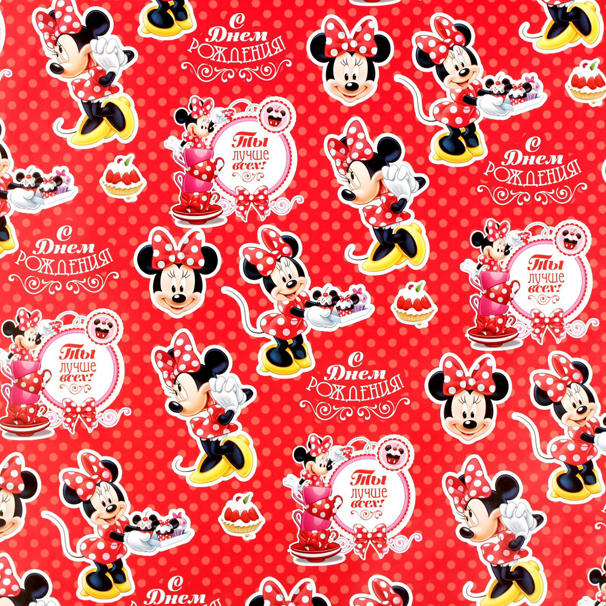 Бумага упаковочная Disney С Днем Рождения. Минни, глянцевая, 70 х 100 см. 2586448 бумага упаковочная disney с днем рождения самая милая минни маус глянцевая 70 х 100 см 2390649