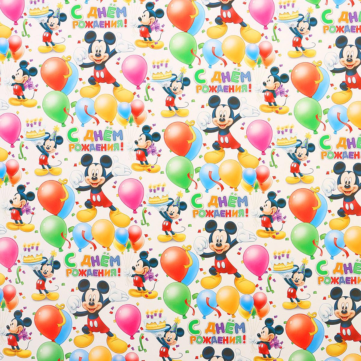 Бумага упаковочная Disney С Днем Рождения. Микки Маус, глянцевая, 70 х 100 см. 1302000 бумага упаковочная disney с днем рождения самая милая минни маус глянцевая 70 х 100 см 2390649
