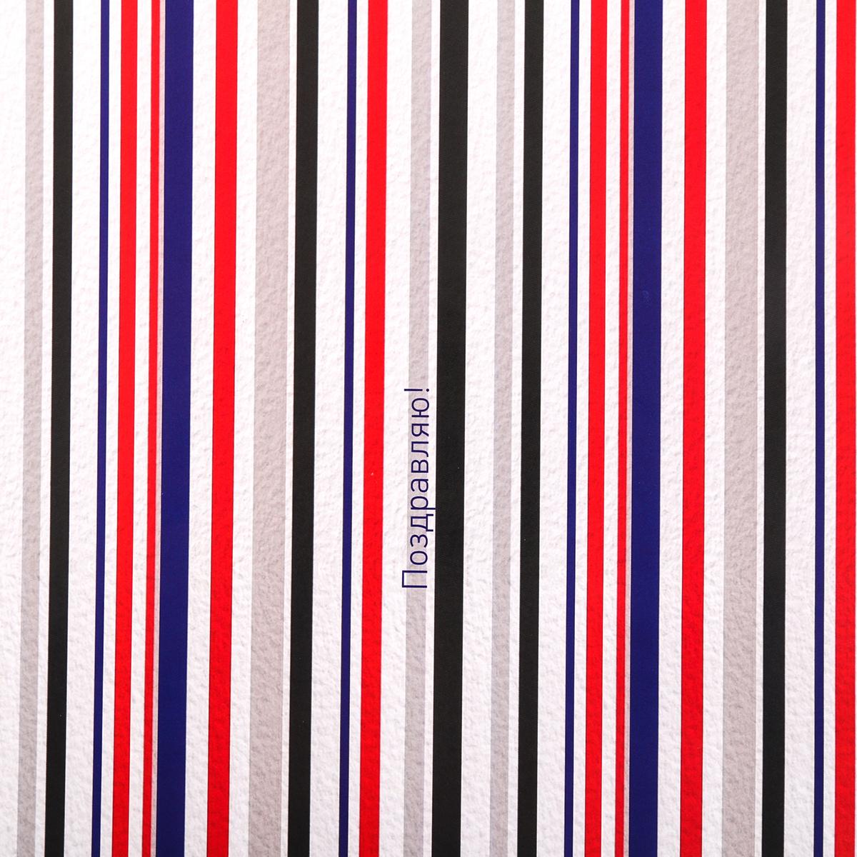 "Бумага упаковочная Дарите счастье ""Полоски"", глянцевая, 70 х 100 см. 2763410"