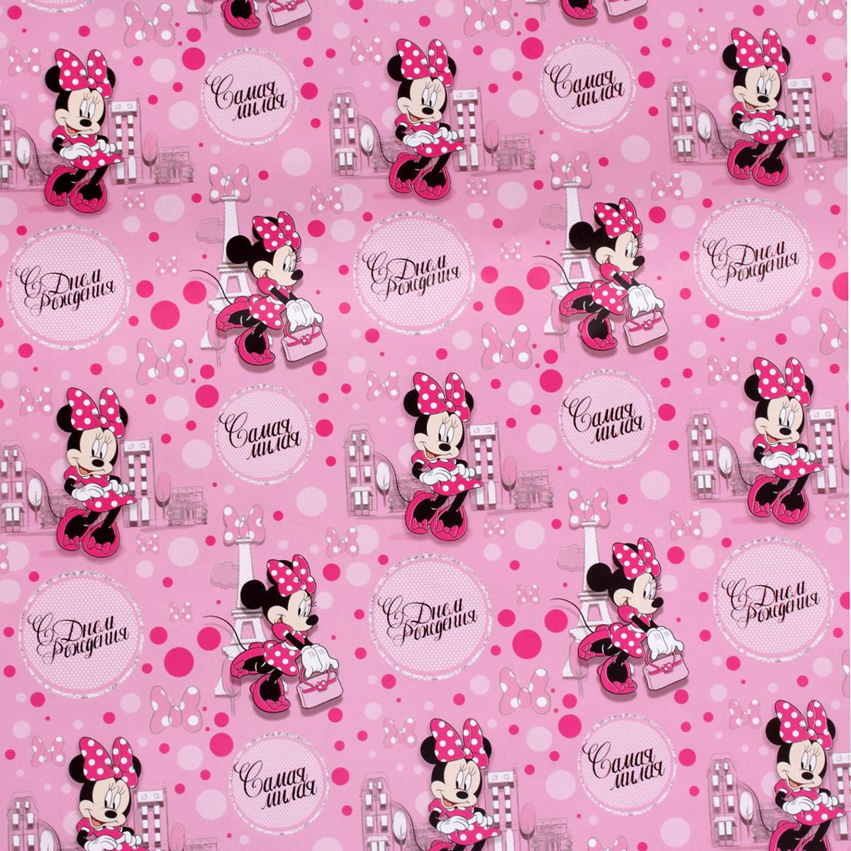 Бумага упаковочная Disney С Днем Рождения! Самая милая! Минни Маус, глянцевая, 70 х 100 см. 2390649 бумага упаковочная disney с днем рождения самая милая минни маус глянцевая 70 х 100 см 2390649
