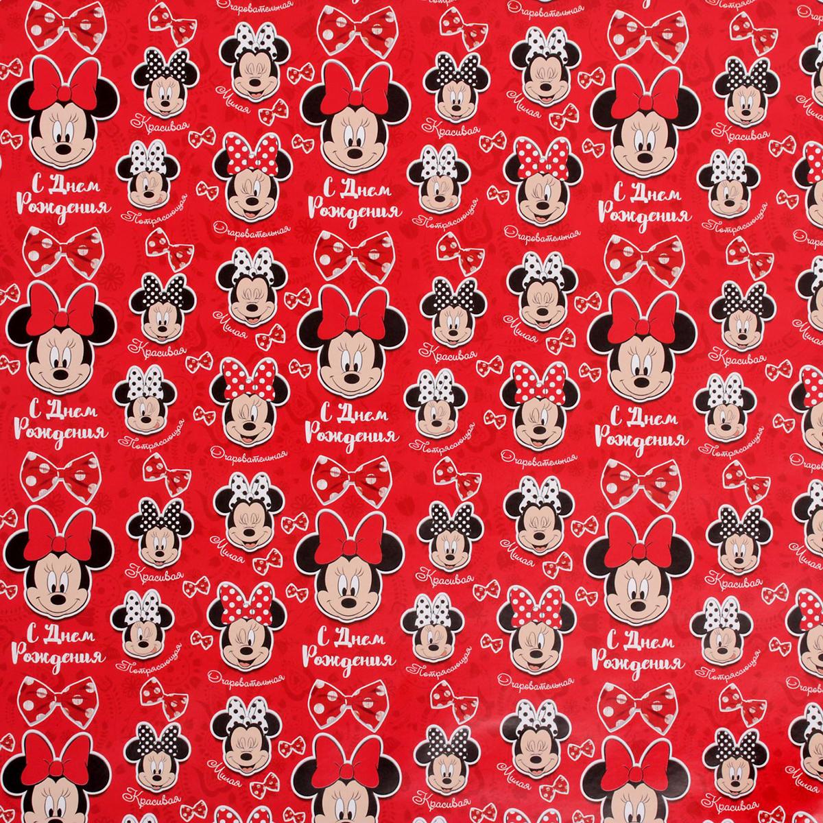 Бумага упаковочная Disney С Днем Рождения. Минни Маус, глянцевая, 50 х 70 см. 2391085 бумага упаковочная disney с днем рождения самая милая минни маус глянцевая 70 х 100 см 2390649