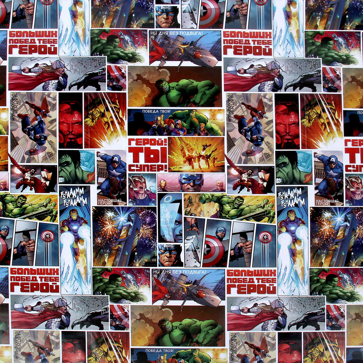 "Бумага упаковочная Marvel ""Ты Супер Герой. Мстители"", глянцевая, 70 х 100 см. 1122650"