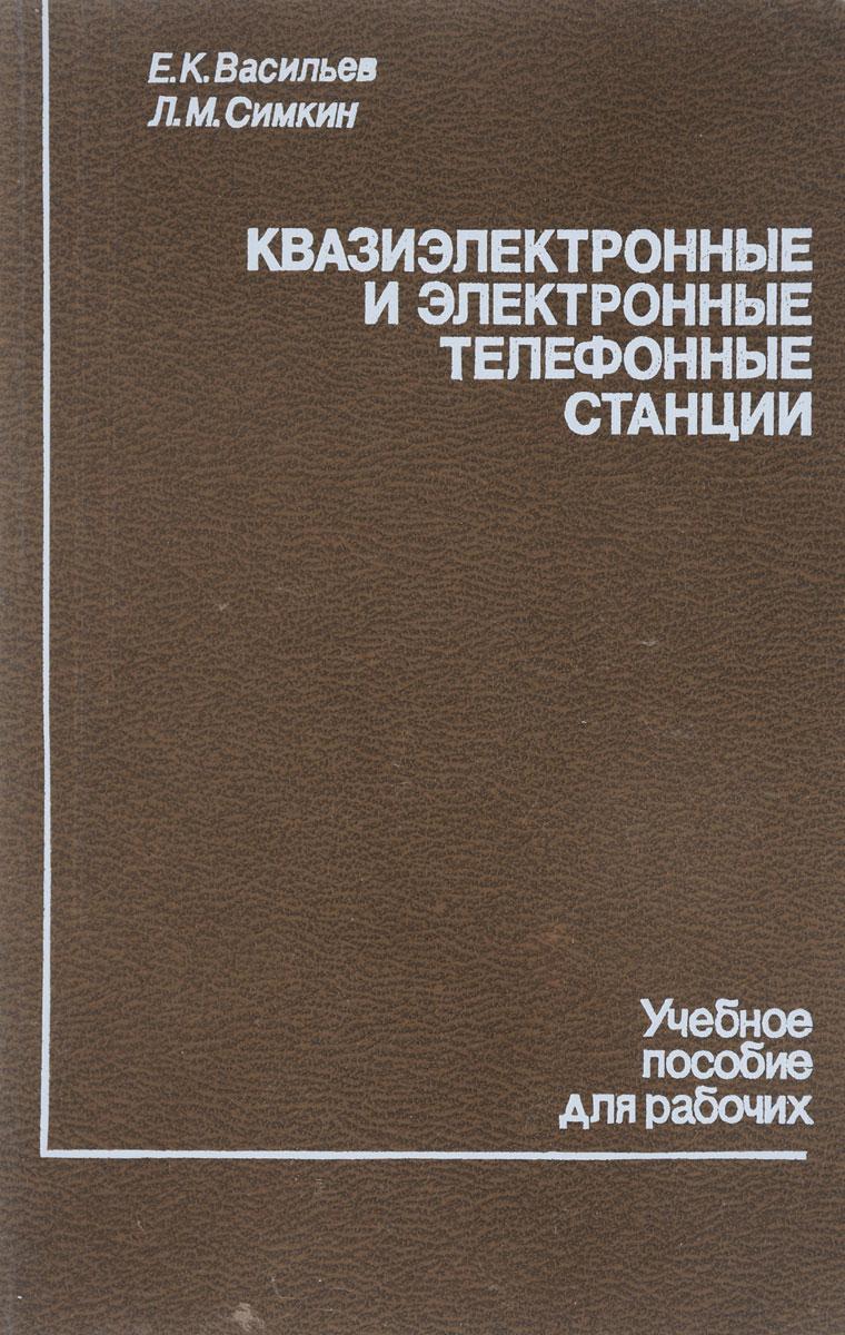 Е. К. Васильев, Л. М. Симкин Квазиэлектронные и электронные телефонные станции
