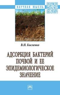 В. Н. Кисленко Адсорбция бактерий почвой и её эпидемиологическое значение в н кисленко адсорбция бактерий почвой и её эпидемиологическое значение