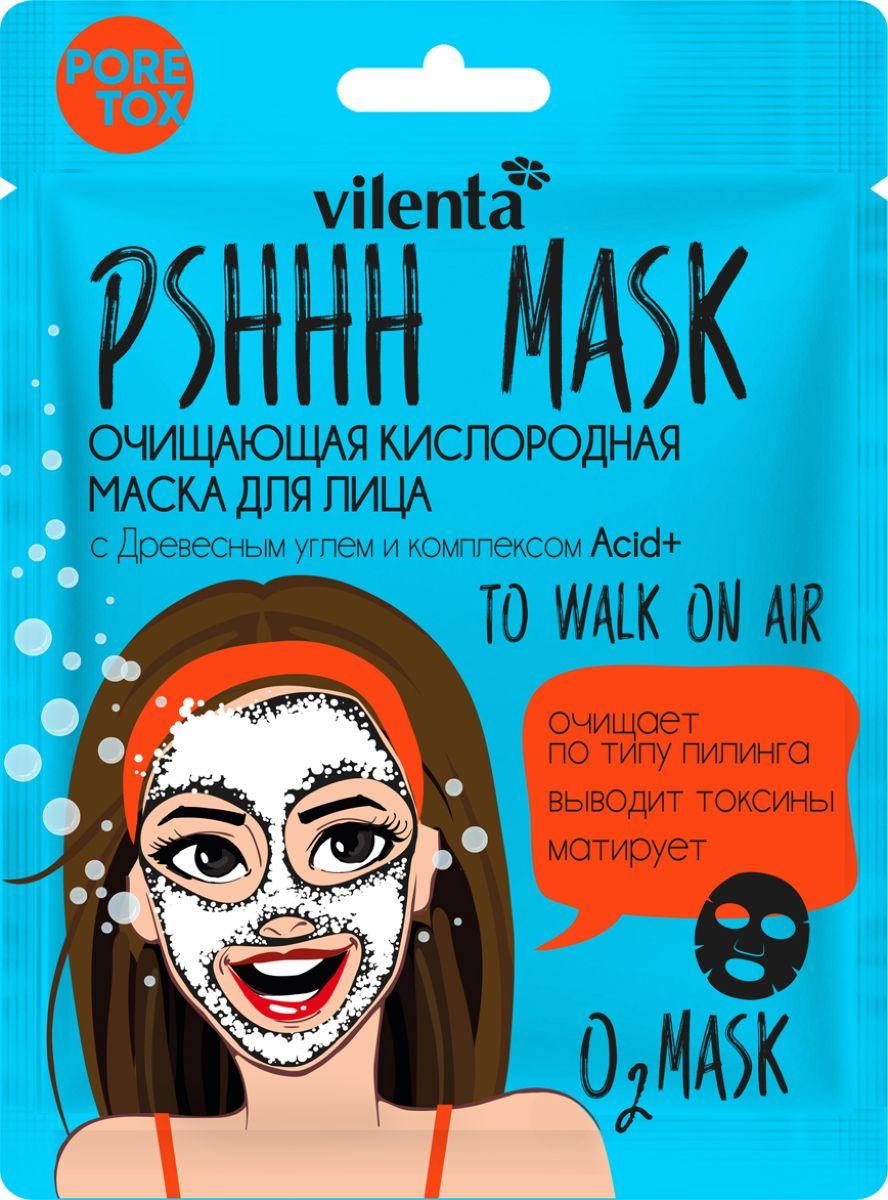 Vilenta PShhh mask Очищающая кислородная маска для лица с древесным углем и комплексом Acid+, 25 мл