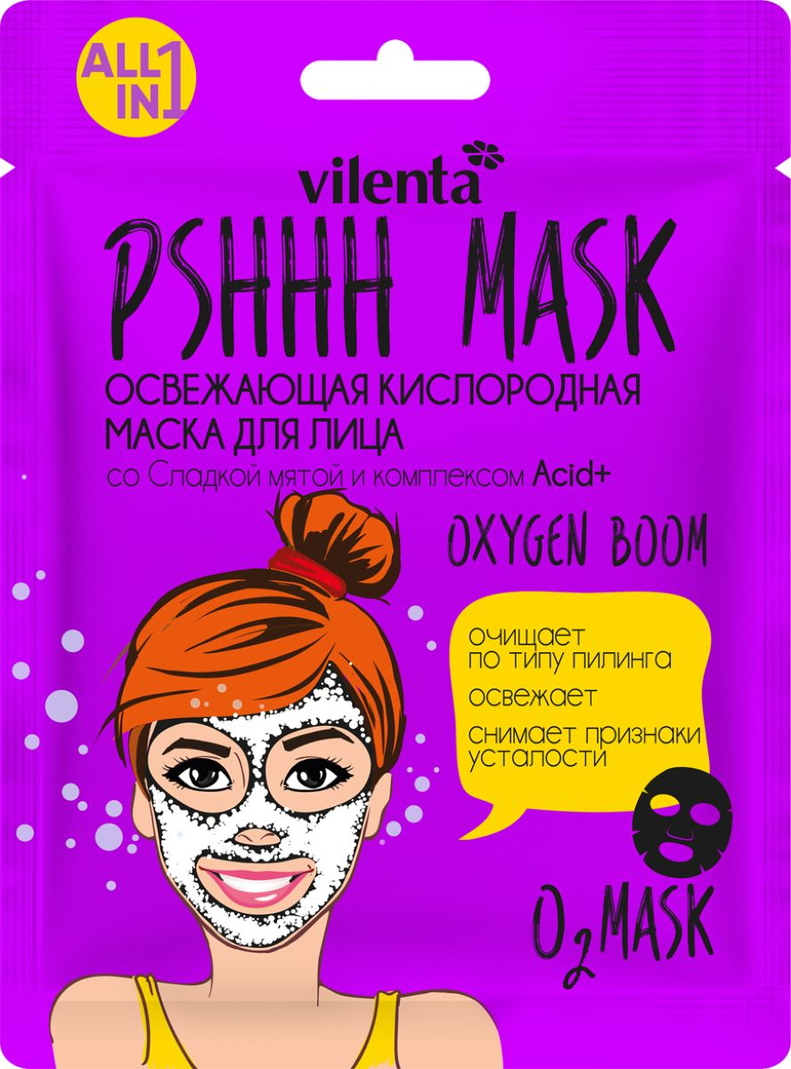 Vilenta PShhh mask Освежающая кислородная маска для лица со сладкой мятой и комплексом Acid+, 25 мл