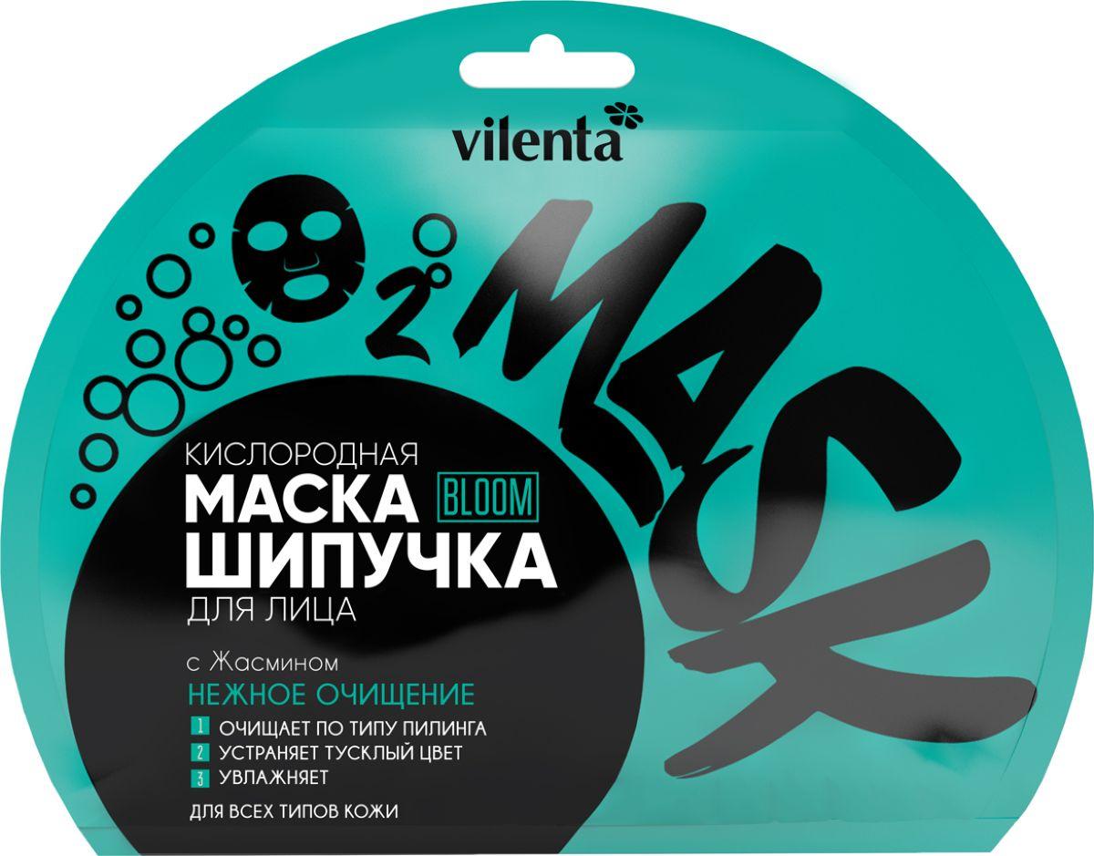 Vilenta Bloom Кислородная маска-шипучка для лица Нежное очищение с Жасмином, 25 мл
