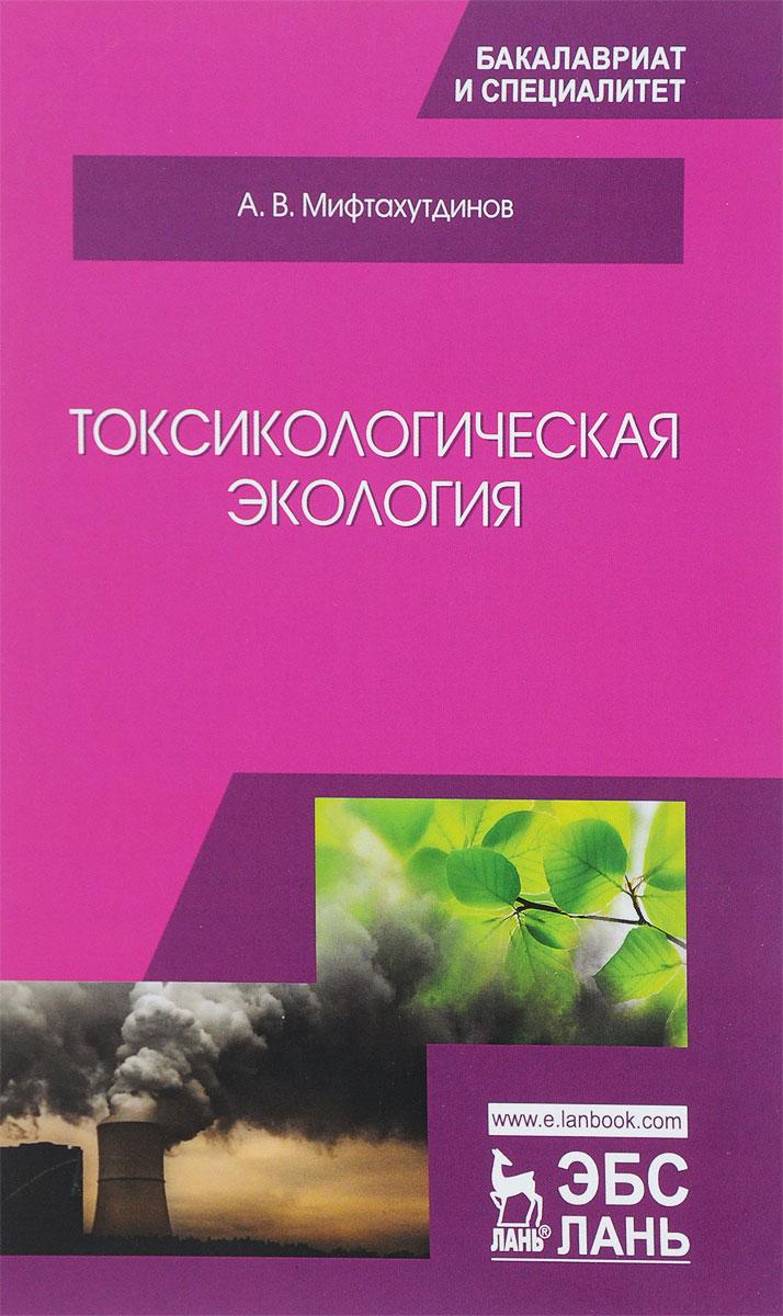 Токсическая экология. Учебник