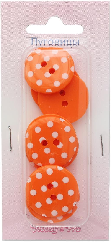 Пуговицы Hobby&Pro, горошек, 36L, цвет: оранжевый, 12 шт7721497_331 оранжевыйПуговицы оригинального дизайна Hobby&Pro, стилизованные под ткань в горошек, выполнены из пластика. Выпускаются в широкой гамме ярких цветов и оттенков. Подойдут для женской, молодежной и детской одежды современного стиля.