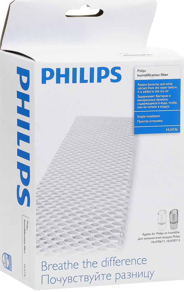 Philips HU4136/10, увлажняющий фильтр philips магазины в москве