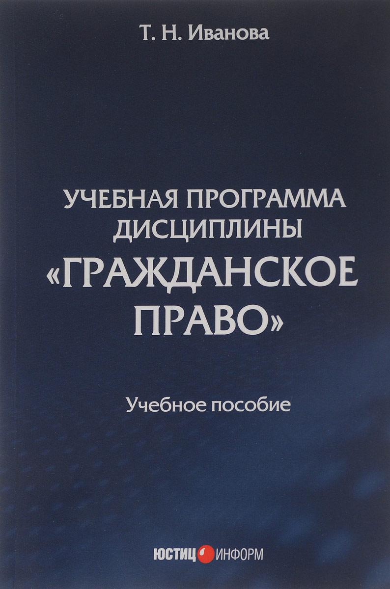 Т. Н. Иванова Учебная программа дисциплины