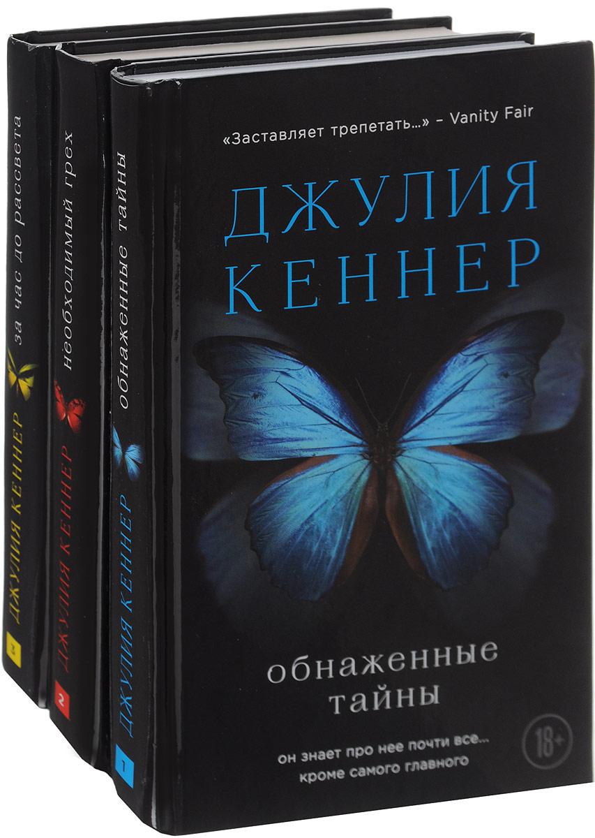 Джулия Кеннер Страсти по Старку (комплект из 3 книг) кеннер джулия страсти по старку комп из 3 х книг