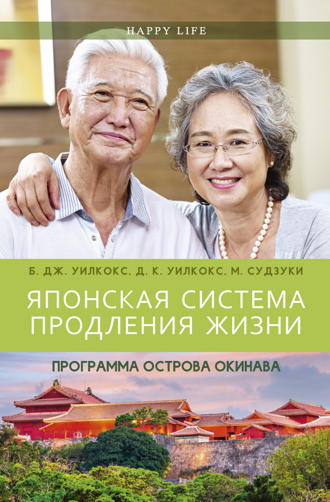 Б. Дж. Уилкокс, Д. К. Уилкокс, М. Судзуки Японская система продления жизни. Программа острова Окинава