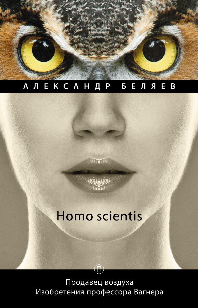 Александр Беляев Homo scientis. Продавец воздуха. Изобретения профессора Вагнера. Том 2