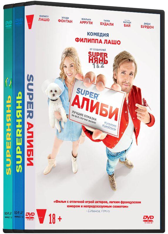Коллекция фильмов Филиппа Лашо (3 DVD) гардемарины 3 dvd