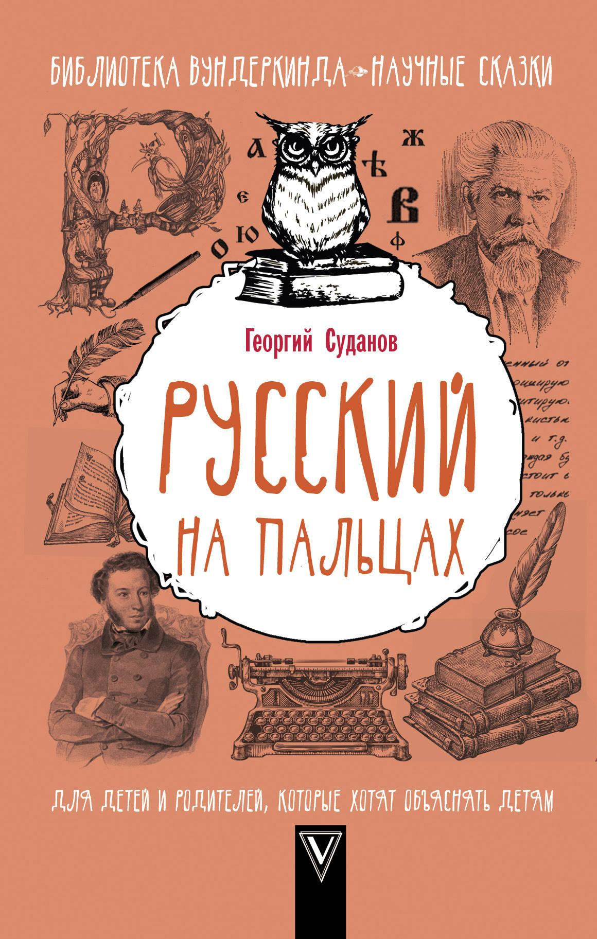Георгий Суданов Русский язык на пальцах