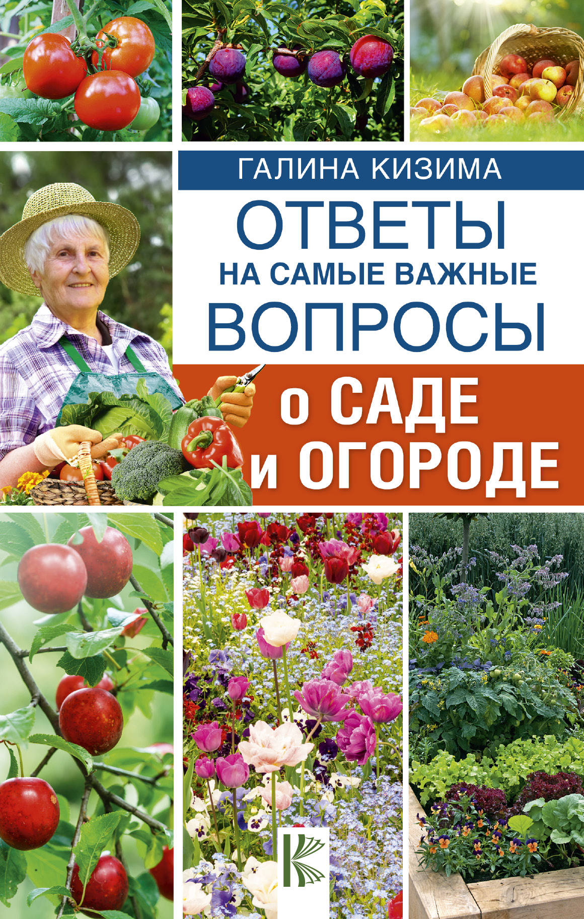 Галина Кизима Ответы на самые важные вопросы о саде и огороде кизима г ответы на 365 вопросов о саде и огороде
