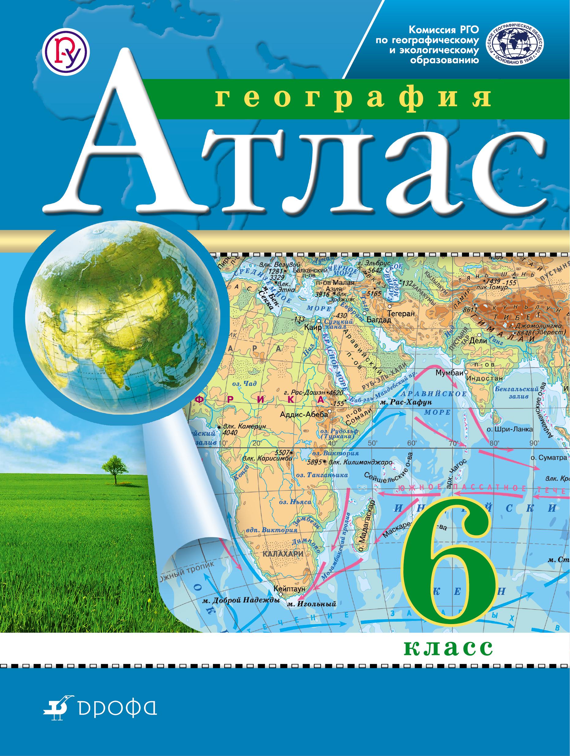 Фото - География. 6 класс. Атлас география 6 класс атлас рго