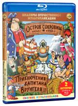 Шедевры отечественной мультипликации: Остров сокровищ / Приключения капитана Врунгеля (Blu-ray)