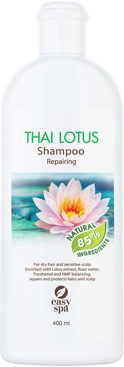 Easy Spa Шампунь восстанавливающий для сухих волос и чувствительной кожи головы Thai Lotus, 400 мл