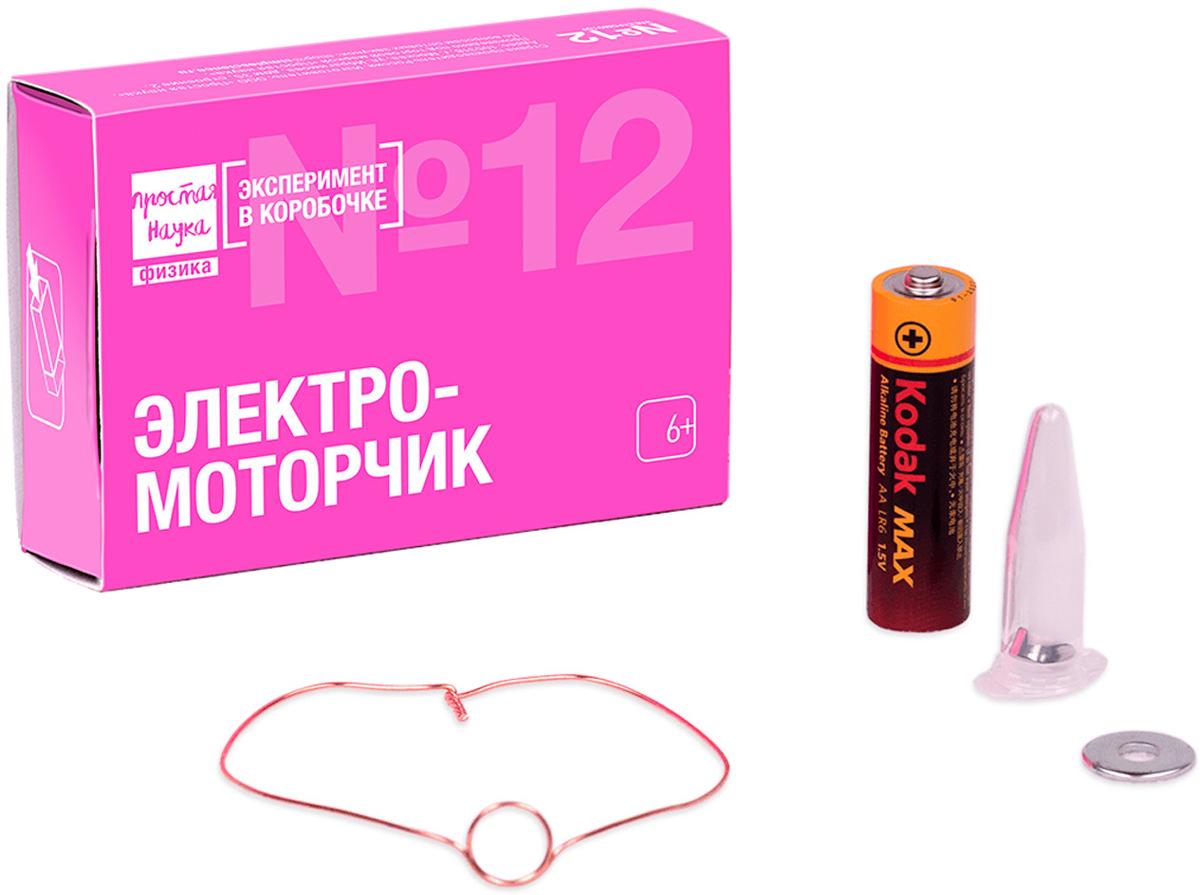Простая наука Набор для опытов и экспериментов Сердце на батарейках