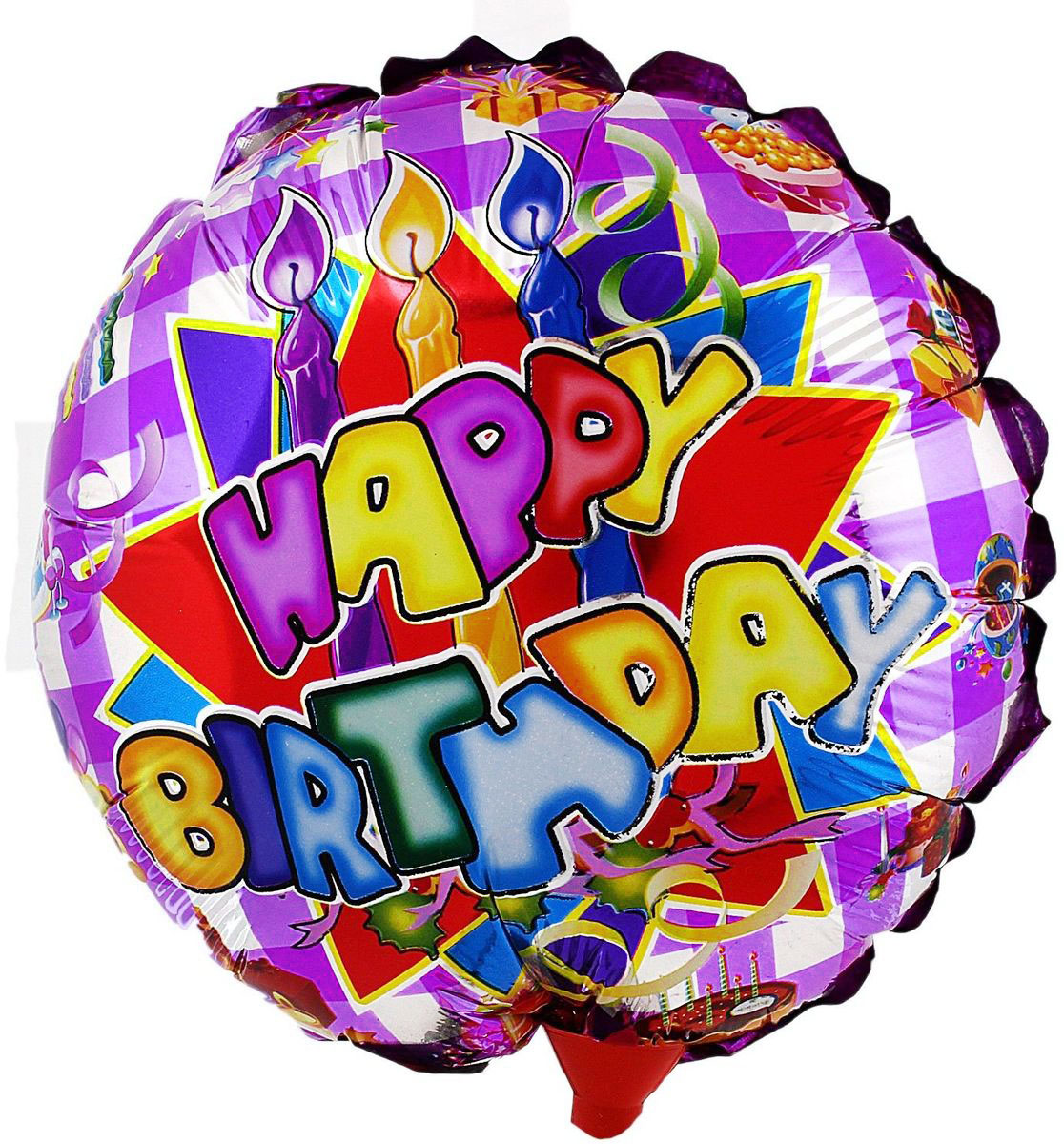 Sima-land Воздушный шарик С Днем Рождения Круг 10 с палочкой sima land бумажные колпаки с днем рождения красивый торт 10 шт