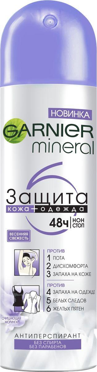 Garnier Дезодорант-антиперспирант спрей Mineral, Защита 6, Весенняя свежесть, без спирта, защита 48 часов, женский, 150 мл