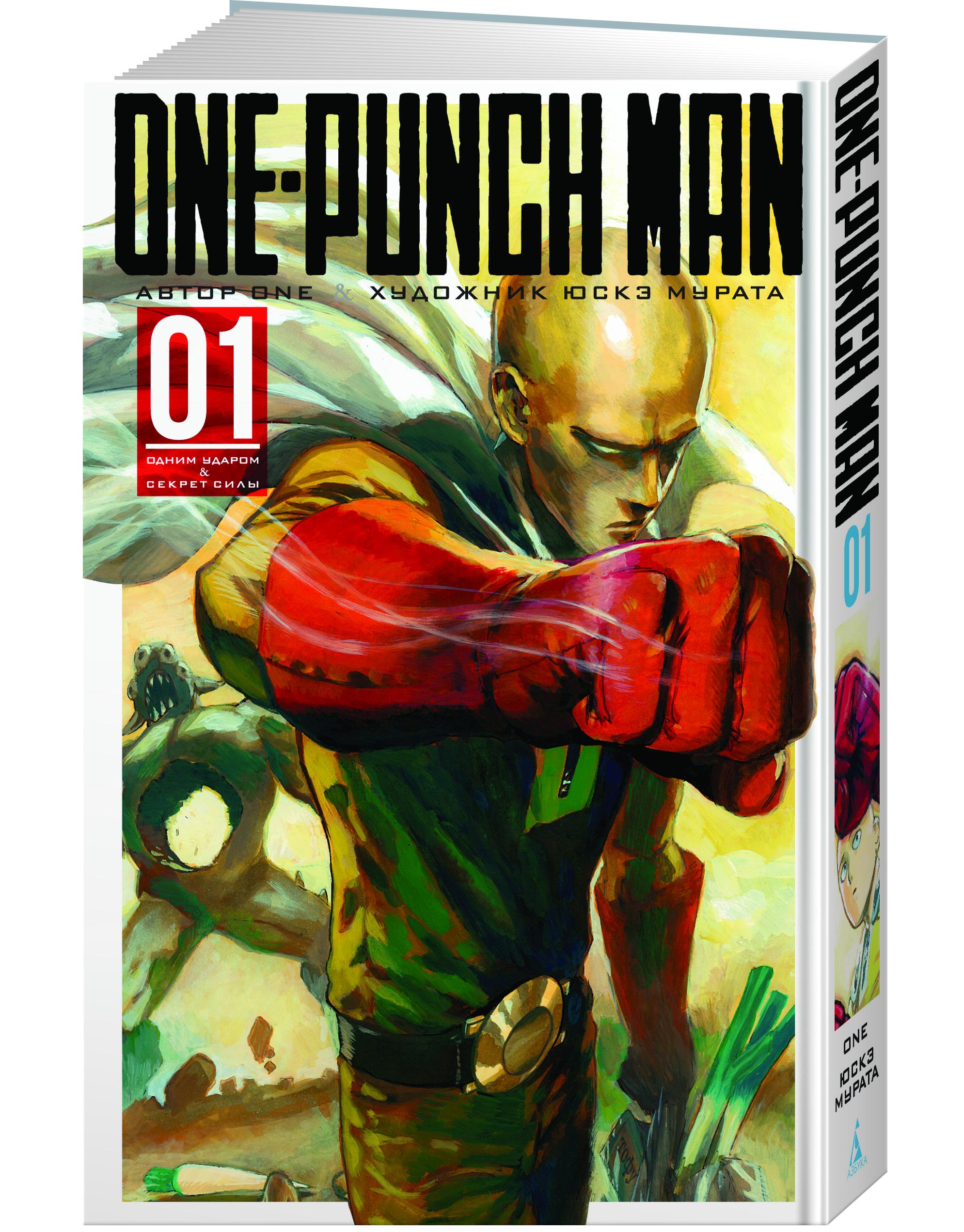 One One-Punch Man. Книга в 2 частях