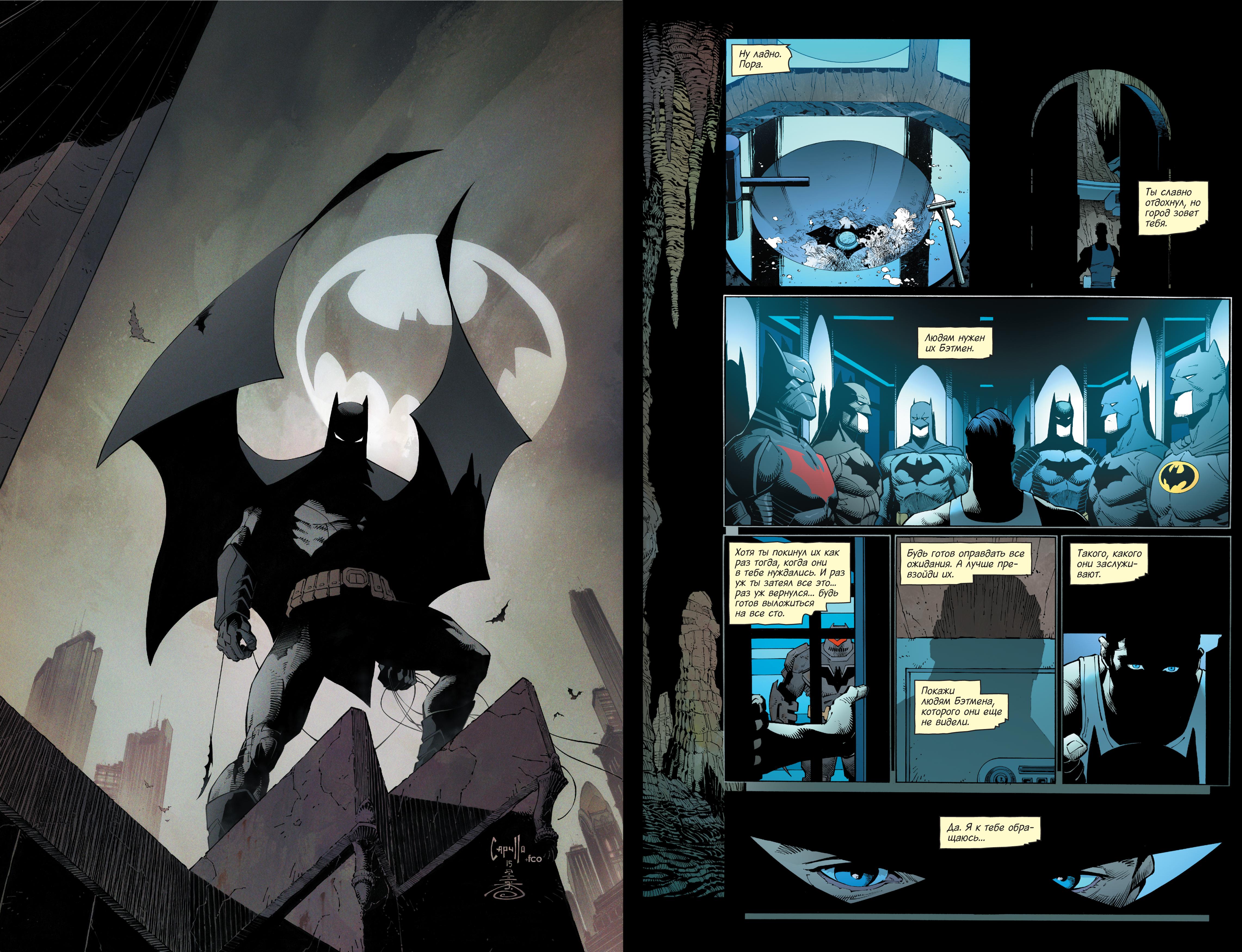 Бэтмен. Книга 8. Расцвет Заключительная часть легендарной...