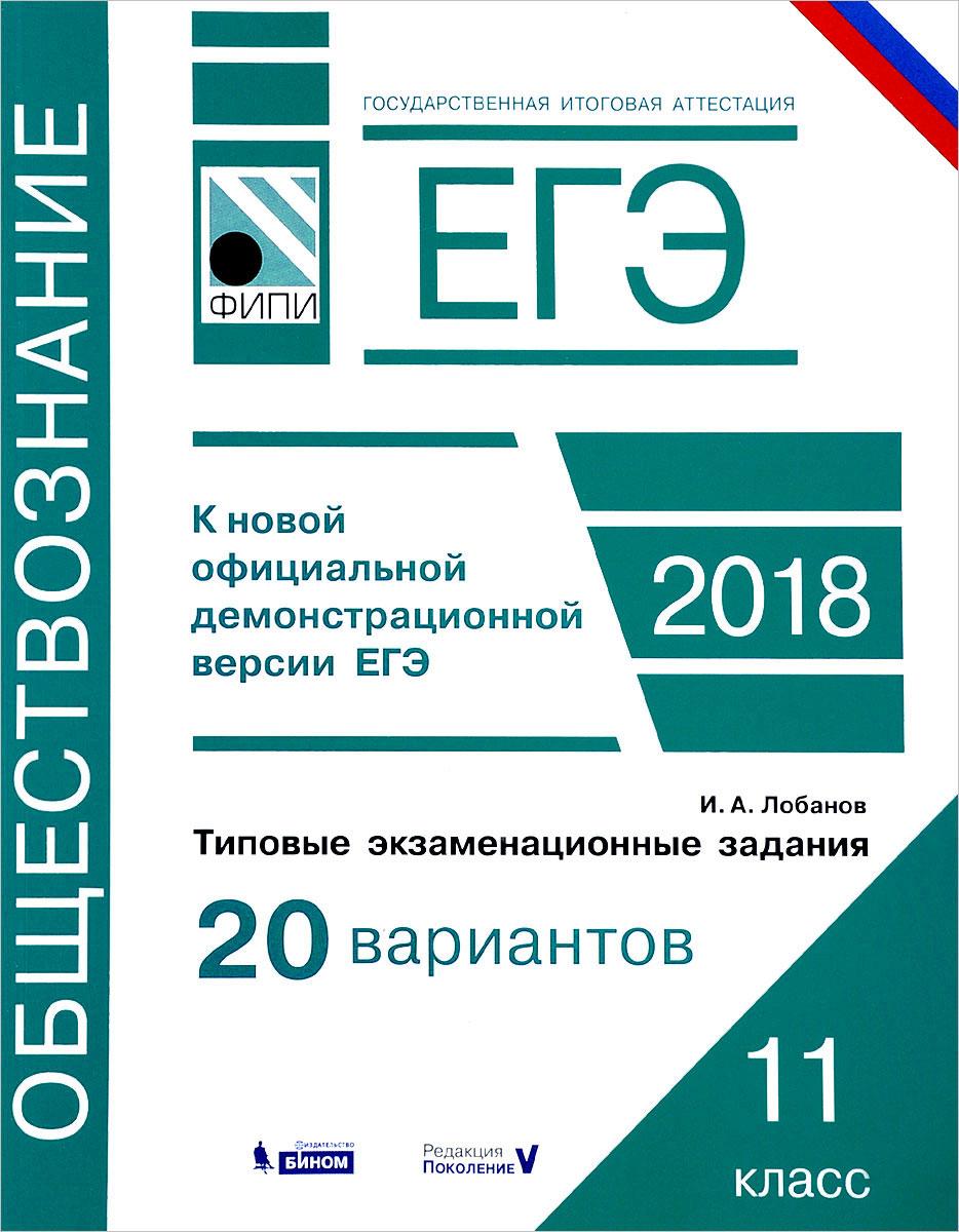 И. А. Лобанов ЕГЭ. Обществознание. Типовые экзаменационные задания. 20 вариантов