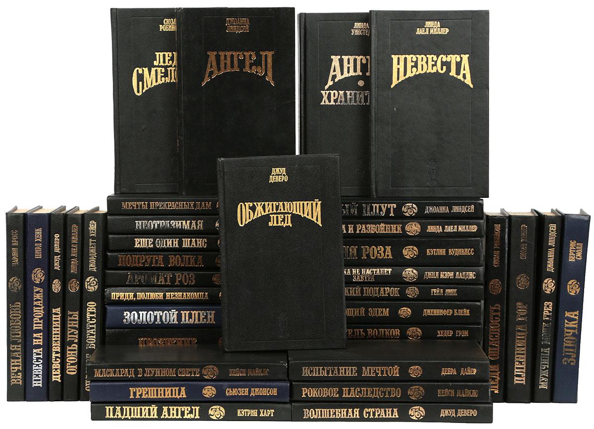 Серия Волшебный купидон (комплект из 40 книг) джуд деверо обжигающий лед