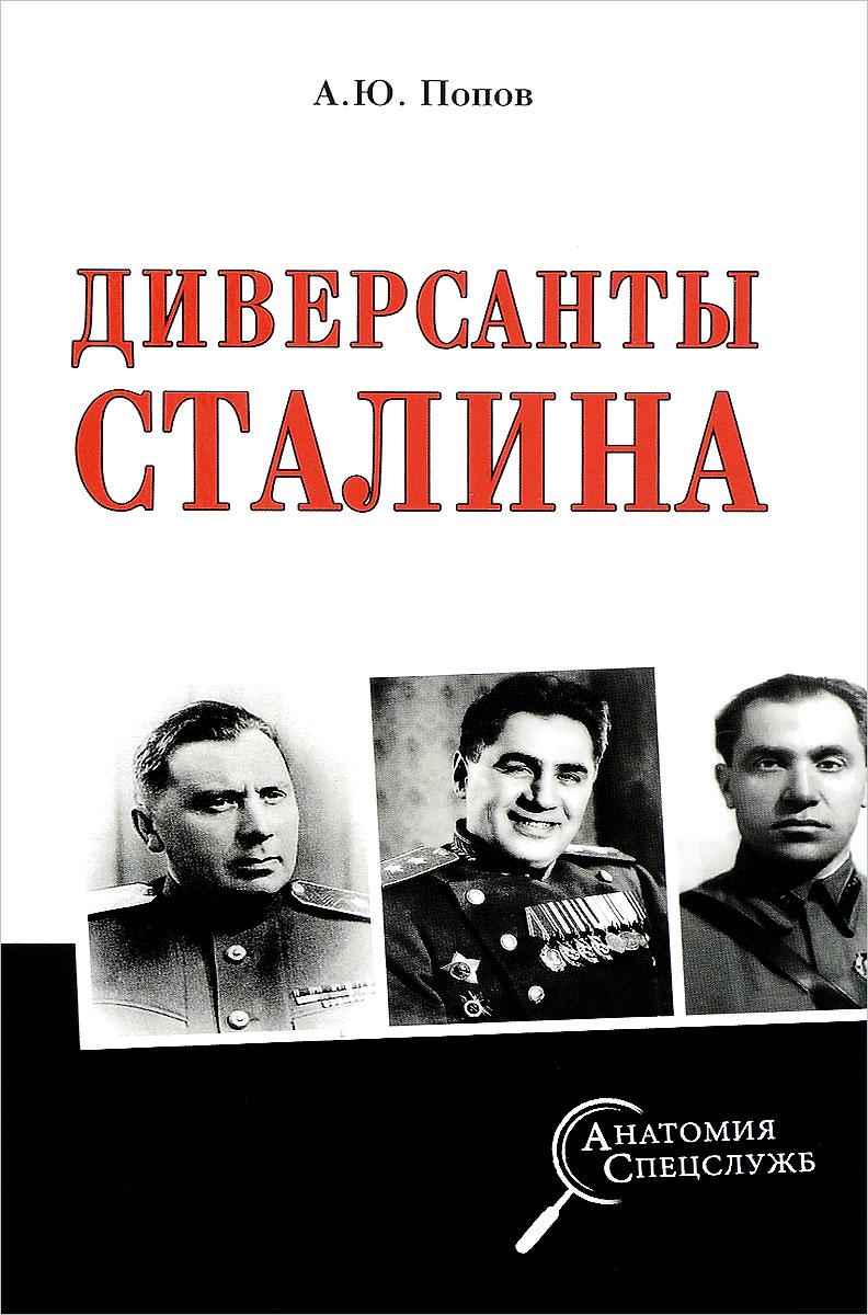 А. Ю. Попов Диверсанты Сталина