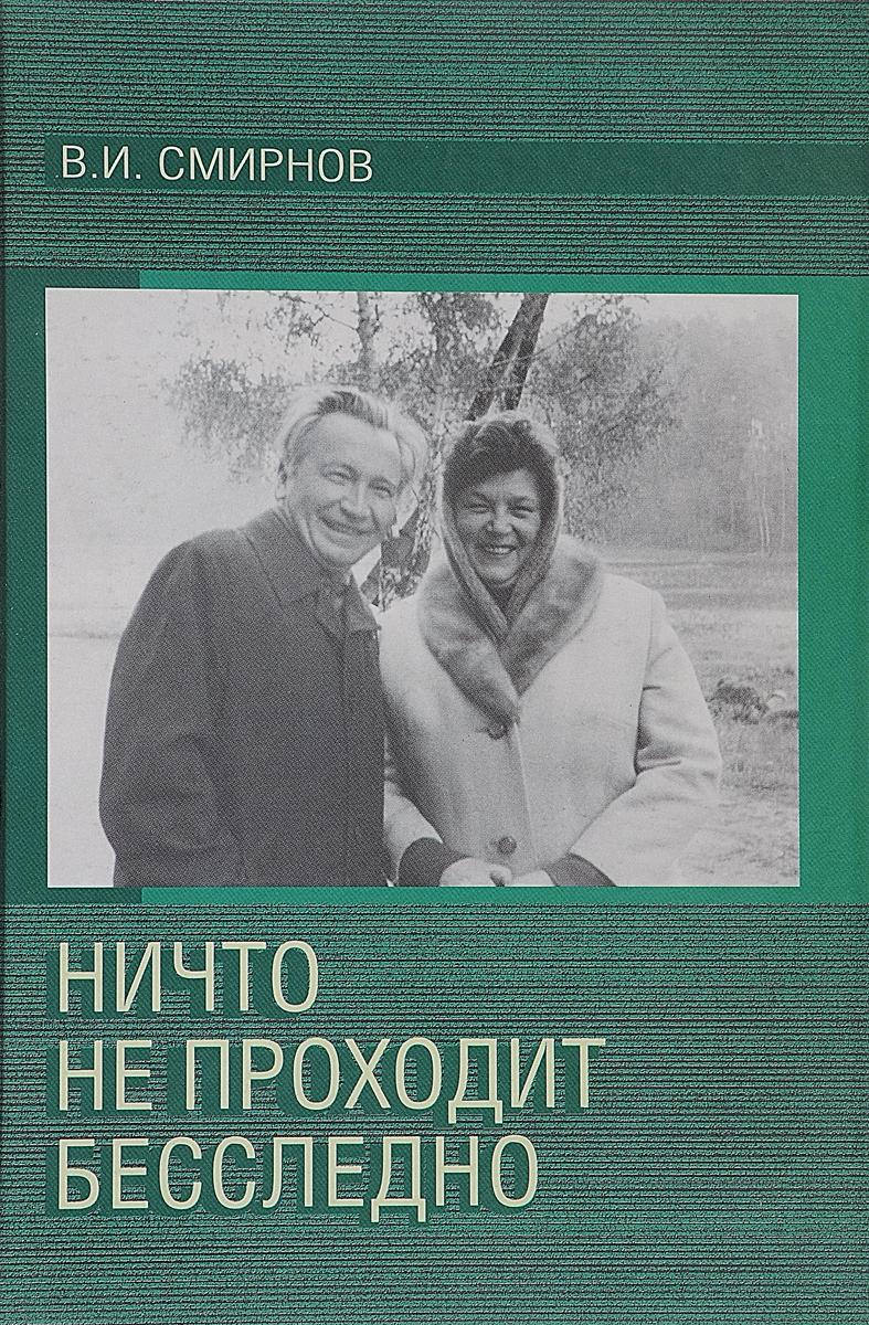 В. И. Смирнов Ничто не проходит бесследно цены