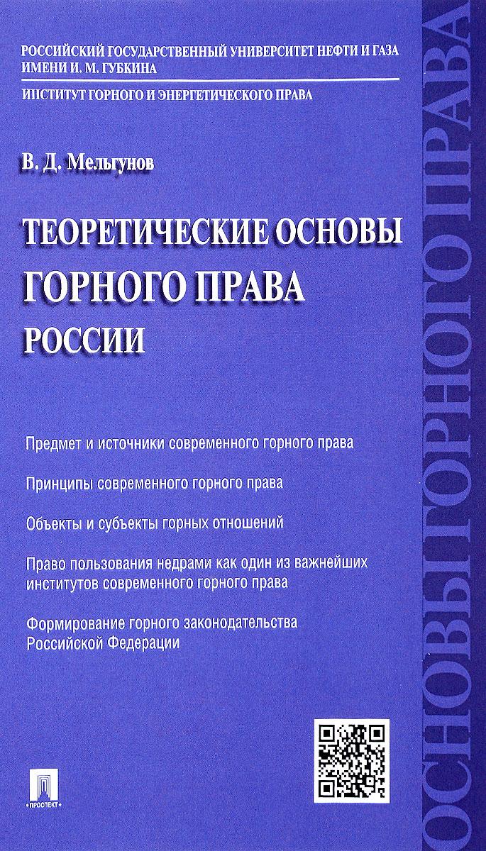 В. Д. Мельгунов Теоретические основы горного права России