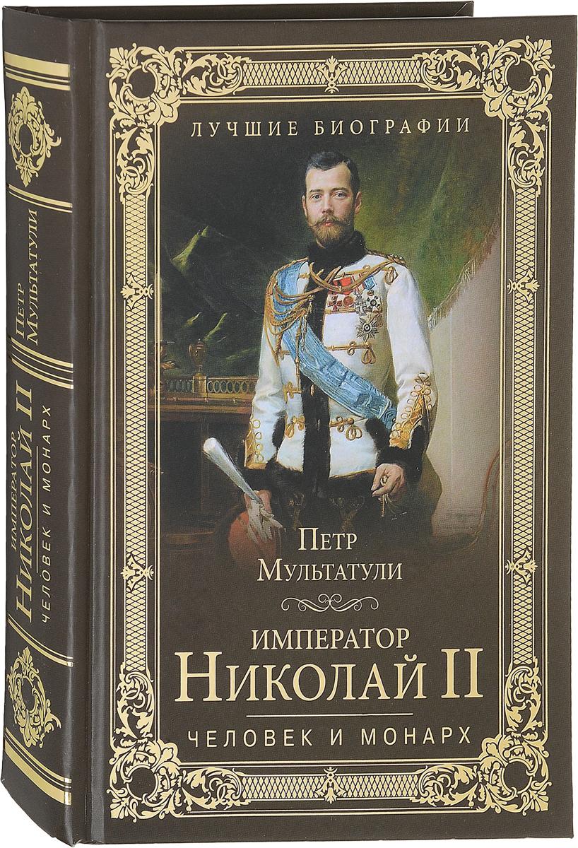Петр Мультатули Император Николай II. Человек и монарх