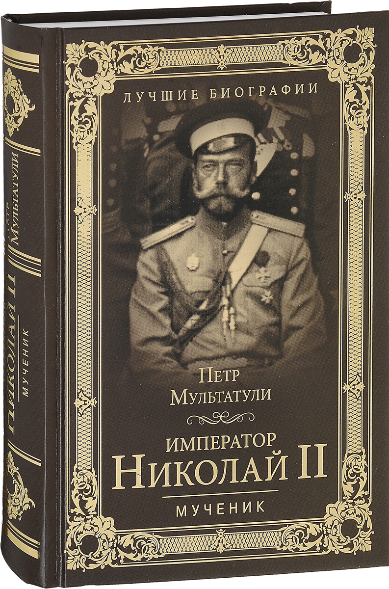 Фото - Петр Мультатули Император Николай II. Мученик мультатули п император николай ii человек и монарх