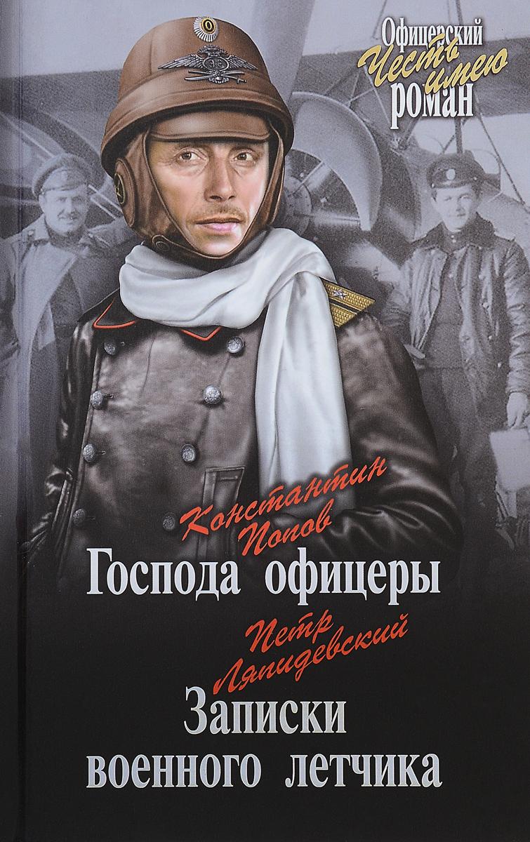 Константин Попов, Петр Ляпидевский Господа офицеры. Записки военного летчика