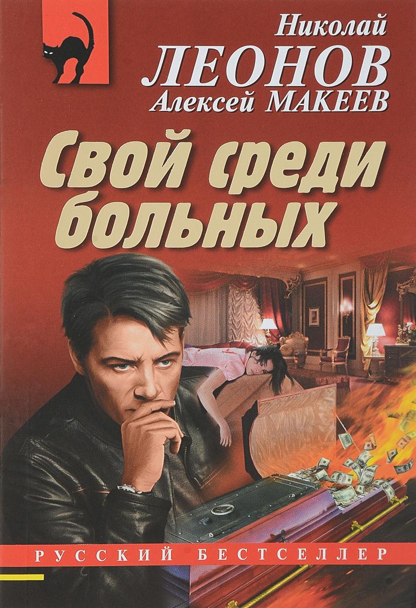 Николай Леонов, Алексей Макеев Свой среди больных