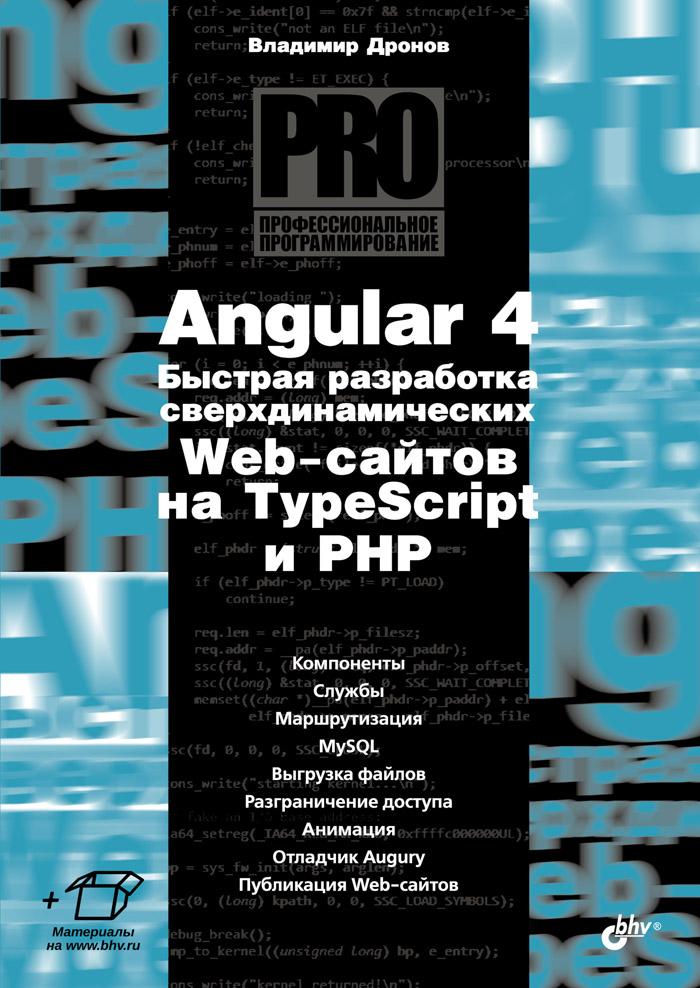 Фото - В. А. Дронов Angular 4. Быстрая разработка сверхдинамических Web-сайтов на TypeScript и PHP дронов в angular 4 быстрая разработка сверхдинамических web сайтов на typescript и php