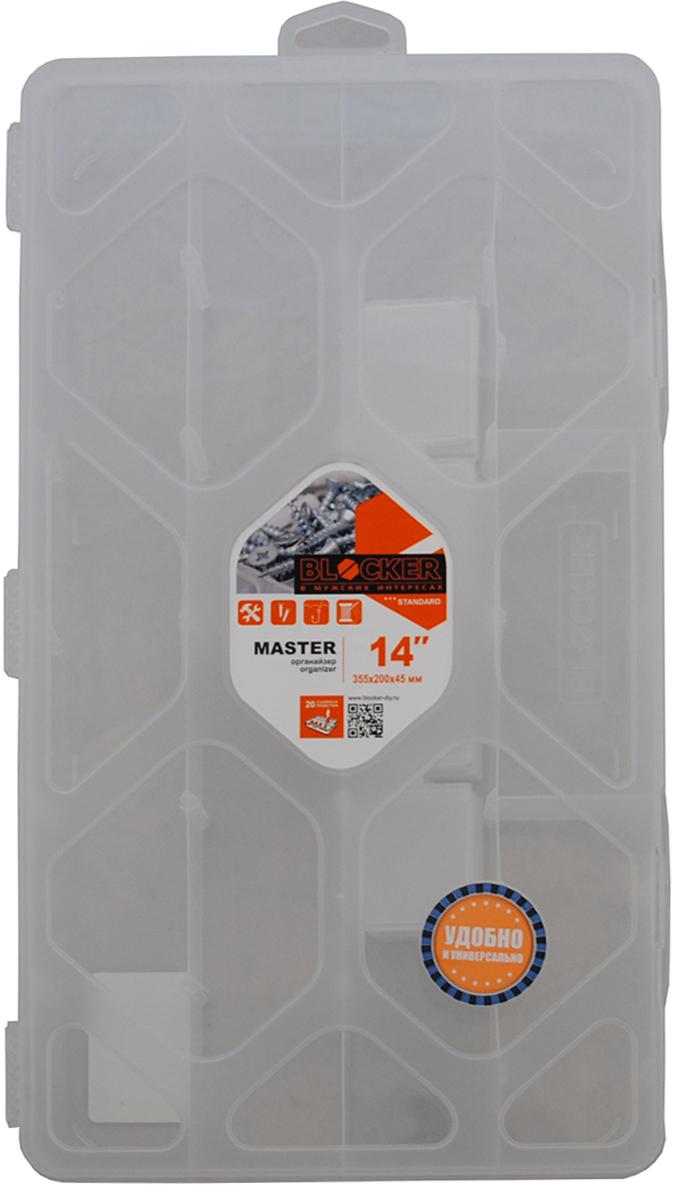 Органайзер для хранения Blocker Master, цвет: прозрачно-матовый, 35,5 х 20 х 4,5 см цена