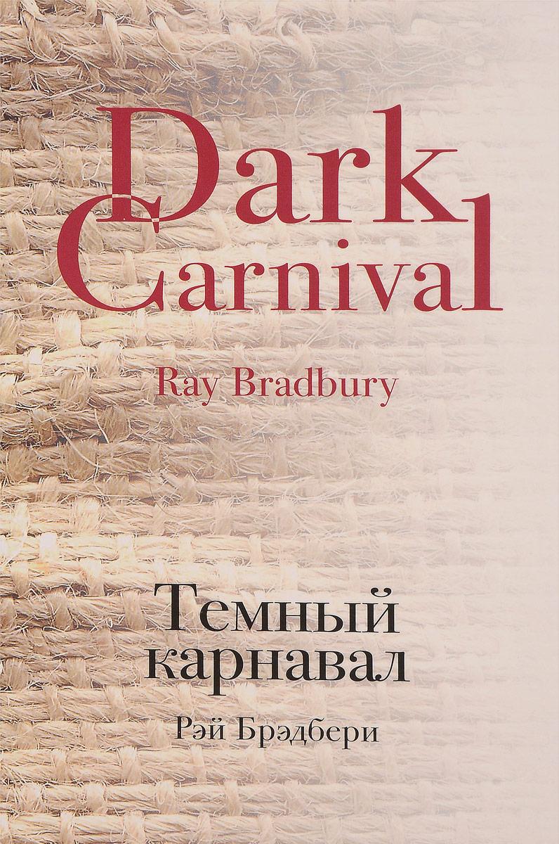 Рэй Брэдбери Темный карнавал