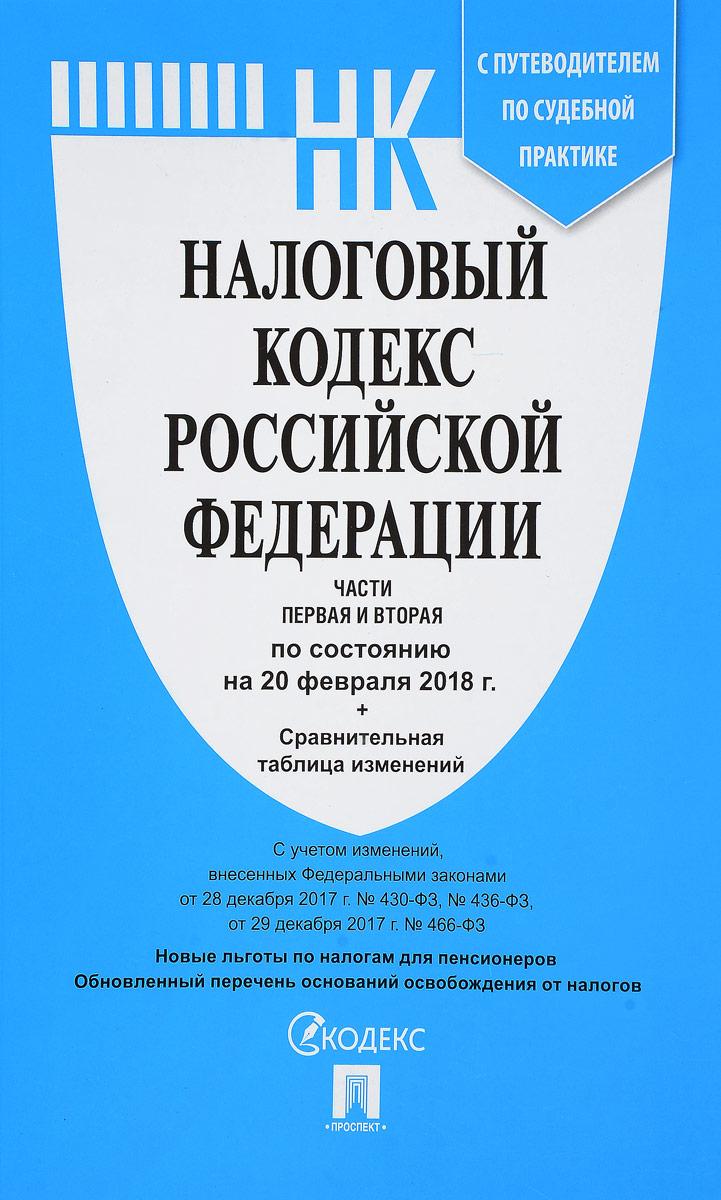 Налоговый кодекс Российской Федерации по состоянию на 20 февраля 2018 года. Части 1 и 2