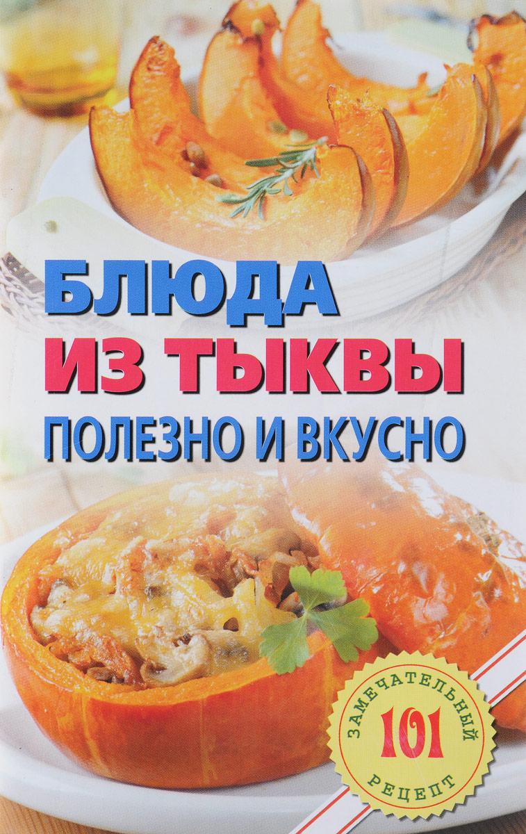 В. Хлебников Блюда из тыквы. Полезно и вкусно