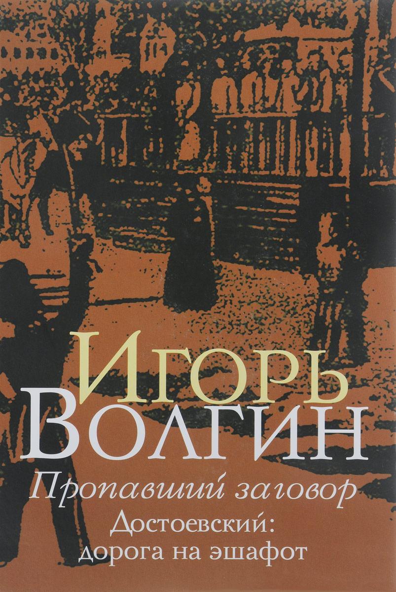 И. Л. Волгин Пропавший заговор