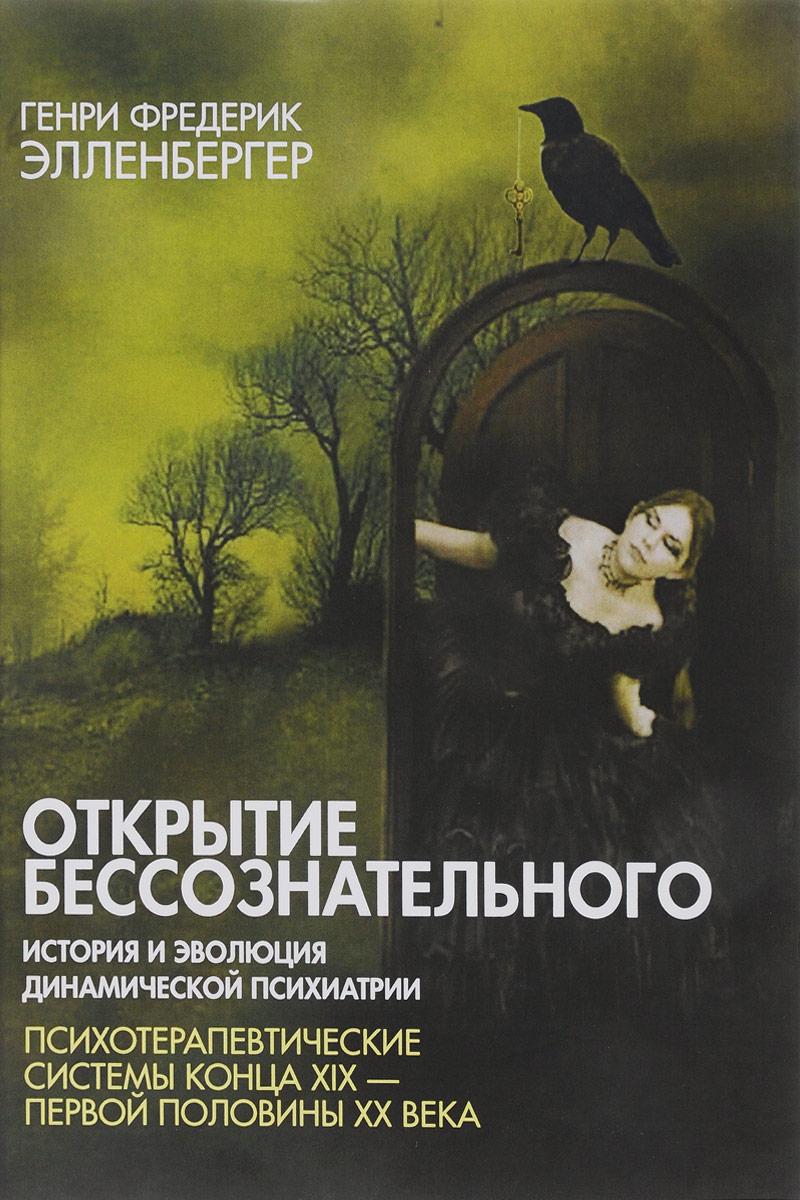 Г. Ф. Эленбергер Открытие бессознательного 2. История и эволюция динамической психиатрии