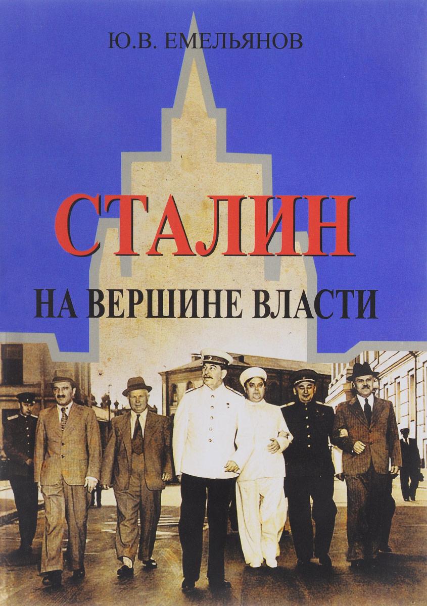 Ю. В. Емельянов Сталин. На вершине Власти