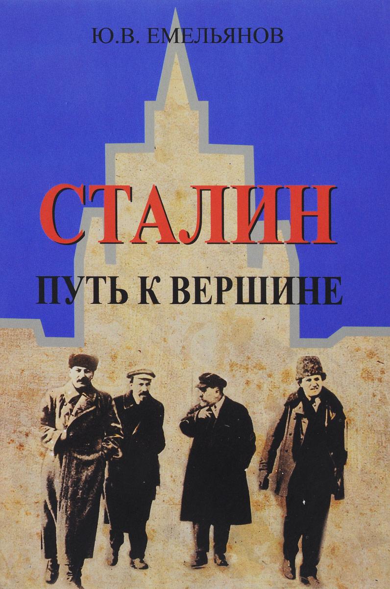 Ю. В. Емельянов Сталин. Путь к вершине