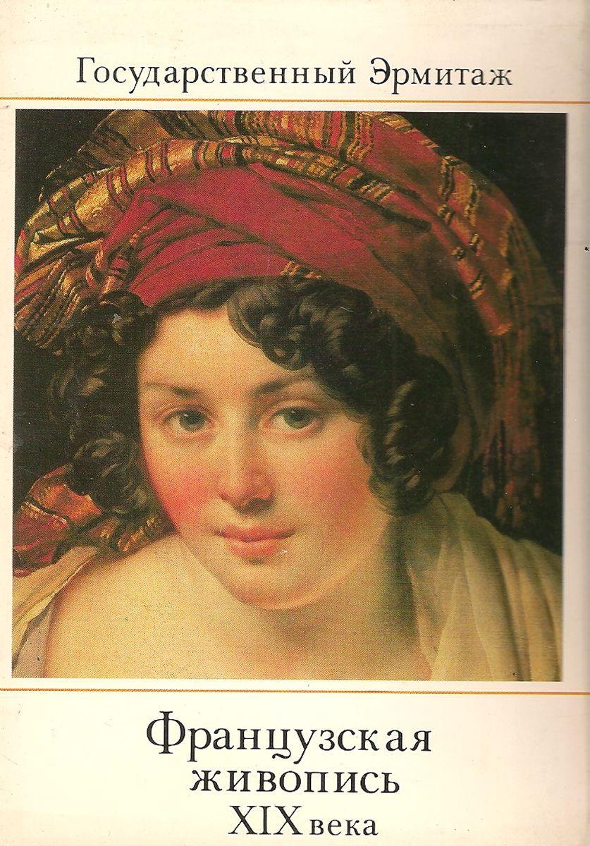 Фото - Французская живопись XIX века (набор из 16 открыток) пейзажная живопись xviii первой половины xix века набор из 18 открыток