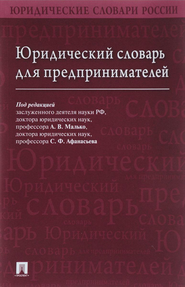 Юридический словарь для предпринимателей В словаре представлены основные...
